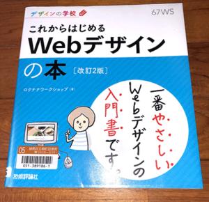 ロクナナワークショップ著、これからはじめるWebデザインの本
