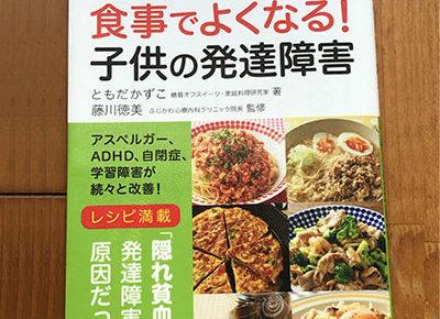 大人の発達障害グレーゾーンとは、ASDやADHD腸内環境と食事