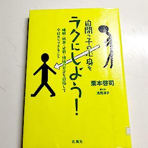 発達障害ASD/ADHDの本は「自閉っ子の心身をラクにしよう!」 栗本啓司 (著)浅見淳子