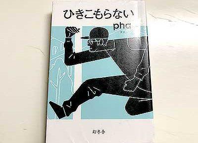 ひきこもらない2017pha (著)幻冬舎