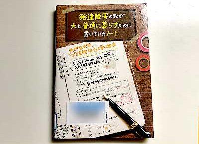 発達障害の私が夫と普通に暮らすために書いているノート2019/8/21ななしのうい著, 福西勇夫監修