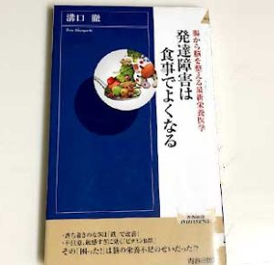 発達障害は食事でよくなる2019/9/3 栄養学ASDとADHDとLD溝口 徹(著)