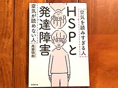 HSPと発達障害 空気が読めない人 空気を読みすぎる人,2020/1/31高田明和:著