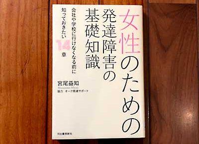 女性のための発達障害の基礎知識2020/8/22宮尾益知(著)出版社 :河出書房新社