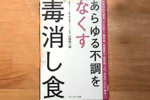 あらゆる不調をなくす毒消し食日本語2019/7/8小垣佑一郎:著アチーブメント出版