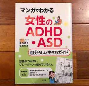 マンガでわかる 女性のADHD・ASD自分らしい生き方ガイド2020/5/20福西 勇夫:著,福西 朱美
