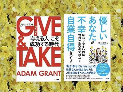 GIVE & TAKE「与える人」こそ成功する時代,2014/1/10三笠書房,アダム・グラント著,楠木建:監訳と優しいあなたが不幸になりやすいのは世界が悪いのではなく自業自得なのだよ、藤森かよこ:著2021/4/14大和出版